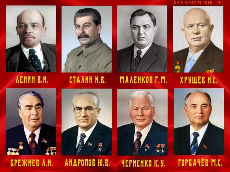 Изображение руководителей СССР